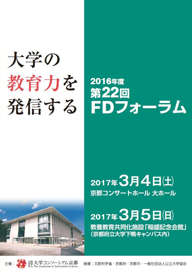 大学コンソーシアム京都・第22回FDフォーラムのお知らせ