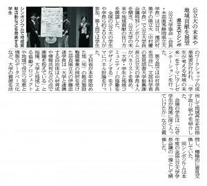 岩手日報平成25年10月13日付朝刊